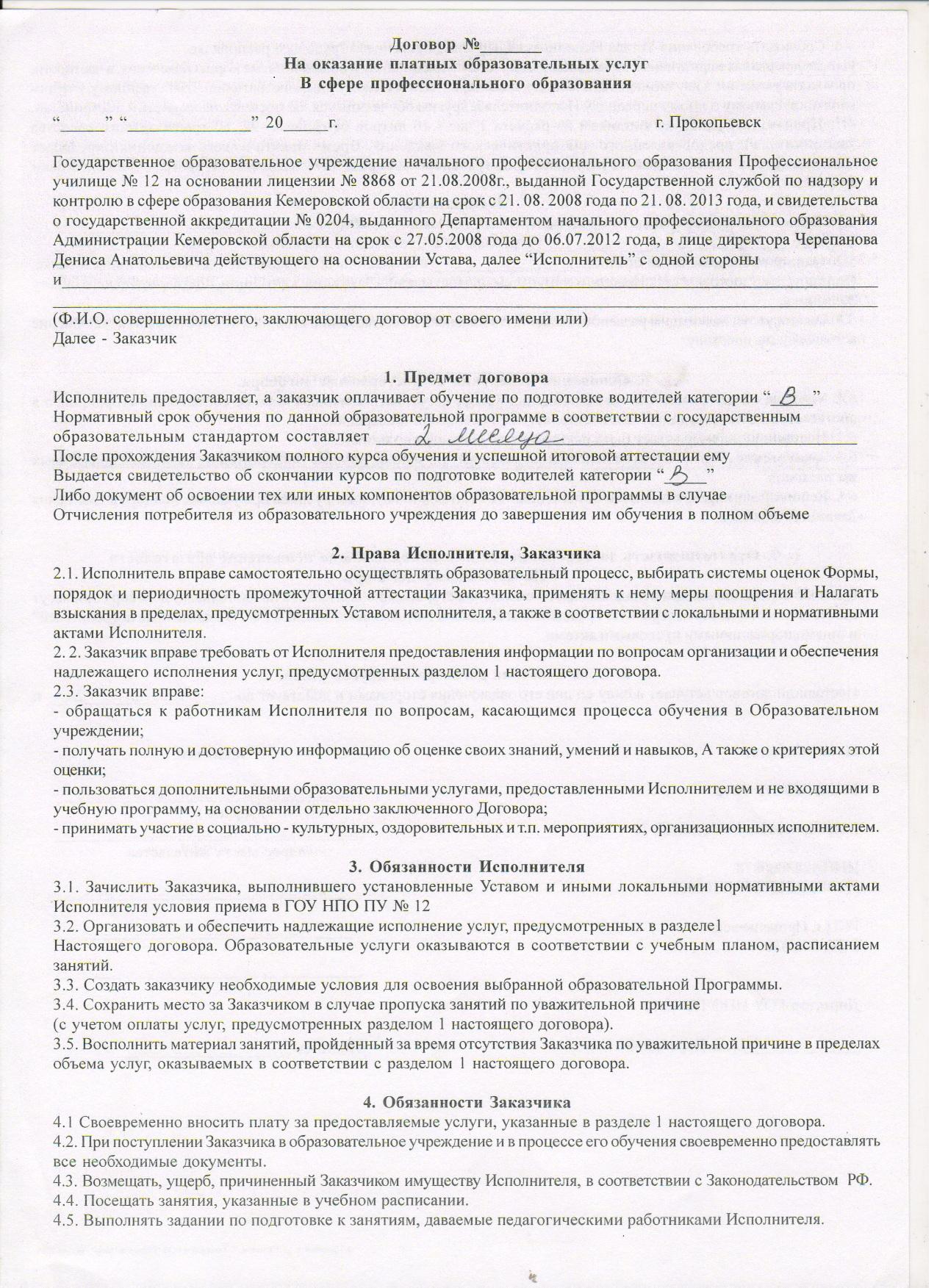 Договор на оказание услуг с мастером маникюра