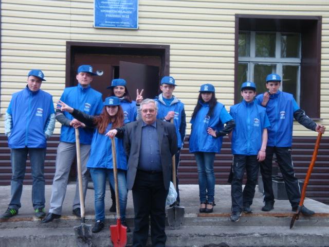 ГОУ НПО Профессиональное училище №12